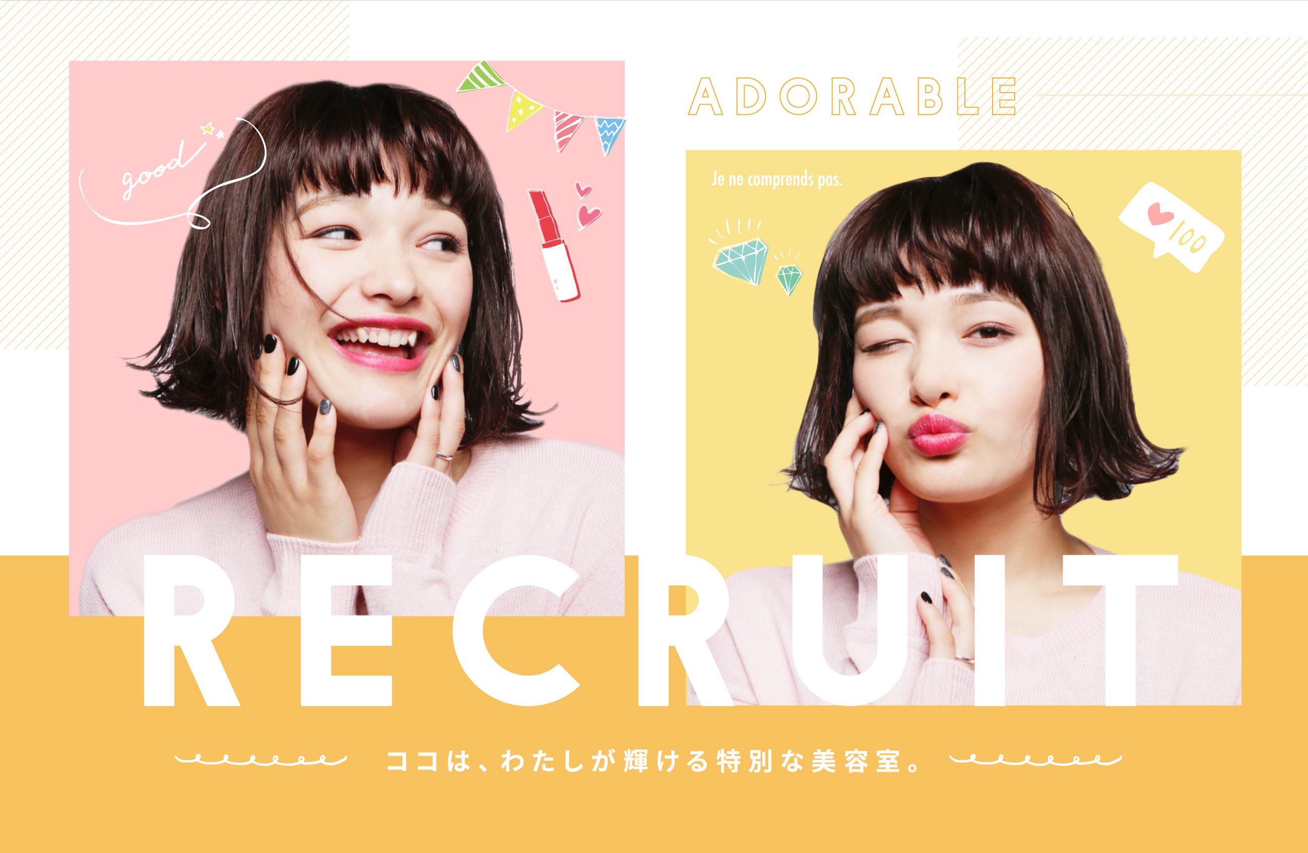 adorable(アドラーブル)