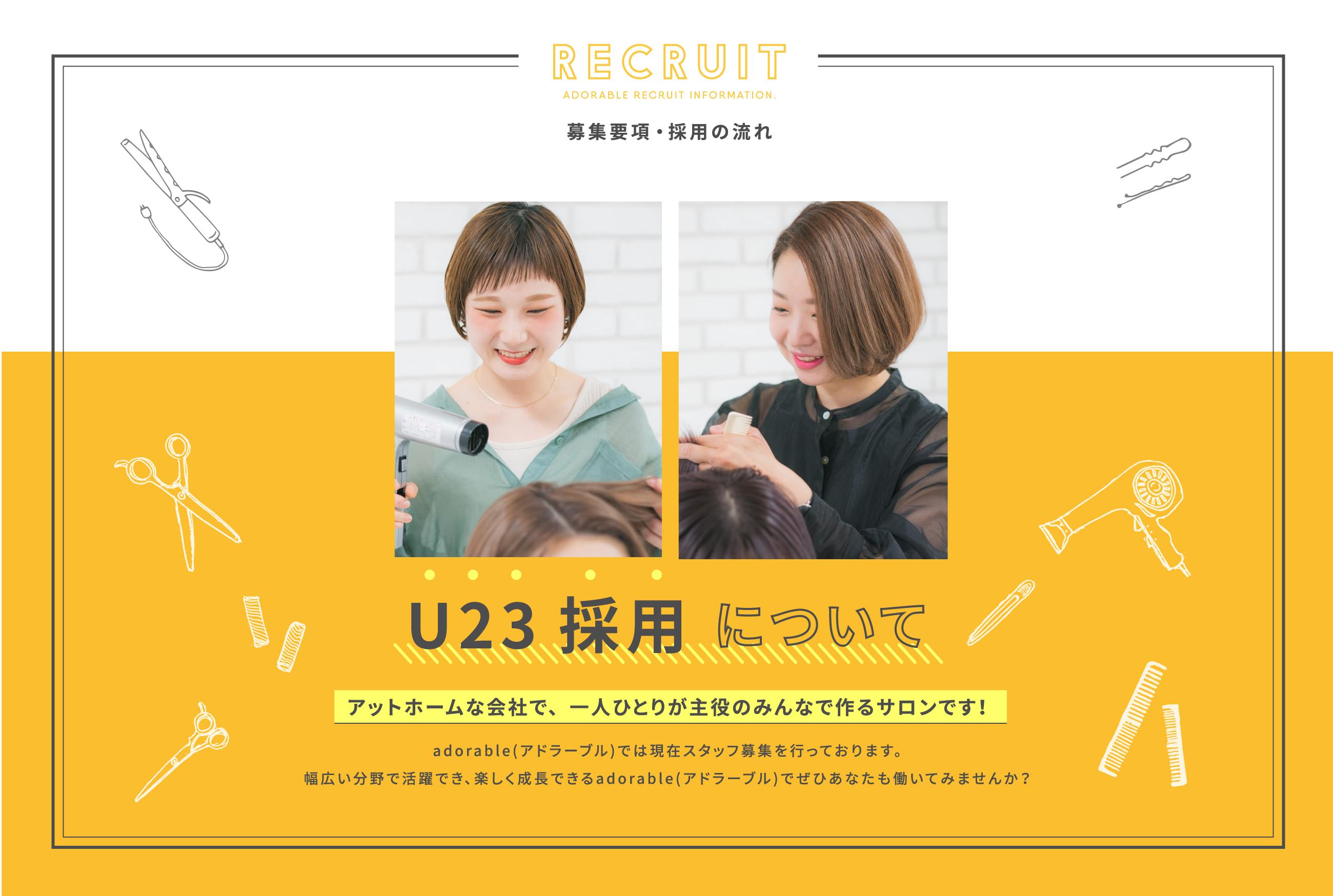 U23採用について