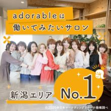 働いてみたいサロン♡新潟エリア№1にadorableが選ばれました!!!